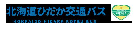 北海道ひだかバス あなたの「バス旅」お任せください!